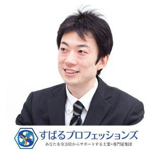社会保険労務士 神藤 茂